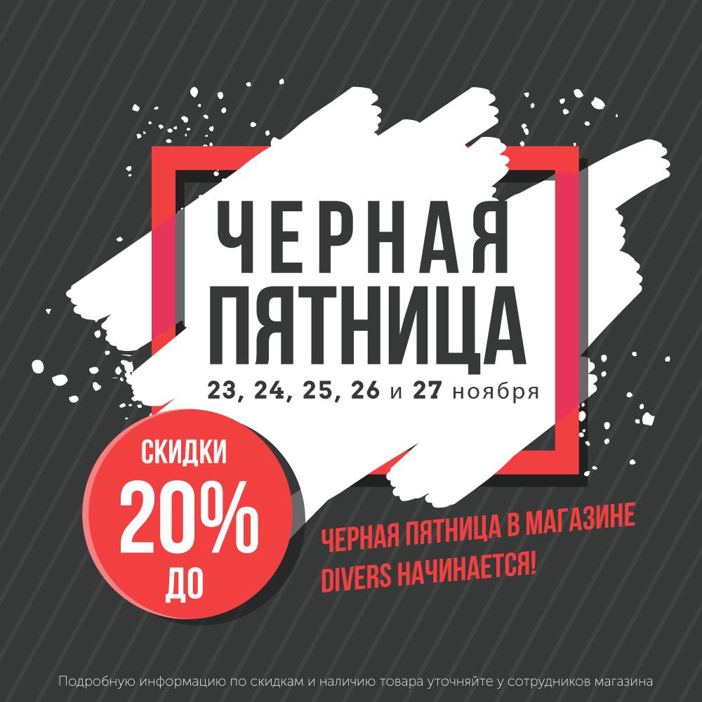 черная пятница картинка на русском получения